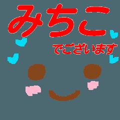 【みちこ】が使う顔文字スタンプ 敬語