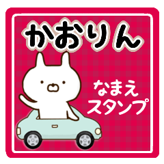[LINEスタンプ] ☆かおりん☆の名前スタンプ (1)