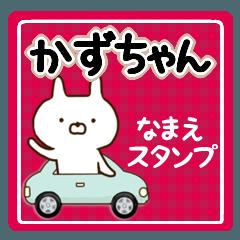 ☆かずちゃん☆の名前スタンプ