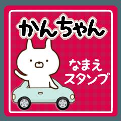 ☆かんちゃん☆の名前スタンプ