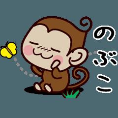 おさるすたんぷ【のぶこ】