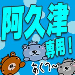 ★阿久津★専用