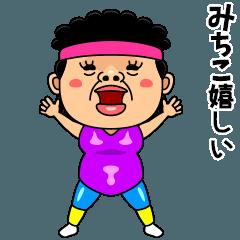 ダンシング★みちこ★ 名前スタンプ