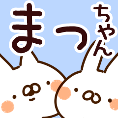 【まっちゃん】専用