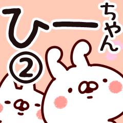 【ひーちゃん】専用2