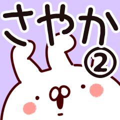 【さやか】専用2