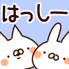 【はっしー】専用