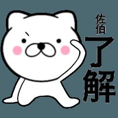 【佐伯】が使う主婦が作ったデカ文字ネコ