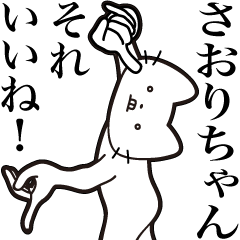 [LINEスタンプ] 【さおりちゃん・送る】髭しゃくれねこ