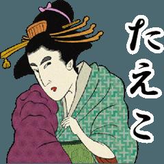 【たえこ】浮世絵すたんぷ