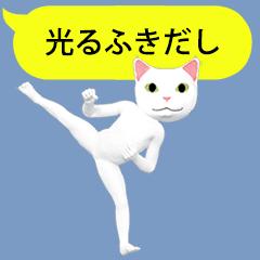 光る★吹き出しで暴れる白猫