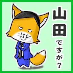 ◆山田◆名字スタンプfeat.スナギツネ長官