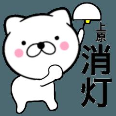 【上原】が使う主婦が作ったデカ文字ネコ
