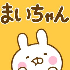 うさひな ☆まいちゃん専用☆