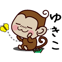 おさるすたんぷ【ゆきこ】