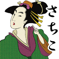 【さちこ】浮世絵すたんぷ