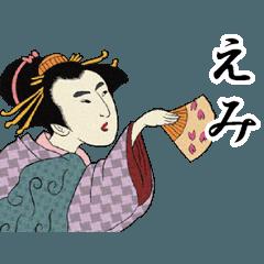【えみ】浮世絵すたんぷ