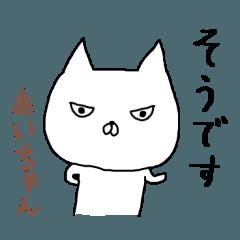 あいちゃん専用スタンプ2(ねこ)
