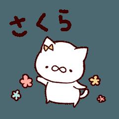 さくらスタンプ 1(ネコちゃん)