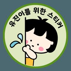 【ユジンちゃん】専用の韓国名前スタンプ