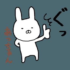 あっちゃん専用スタンプ(うさぎ)