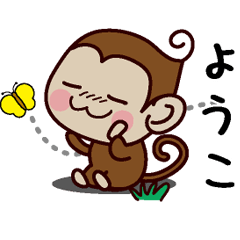 おさるすたんぷ【ようこ】