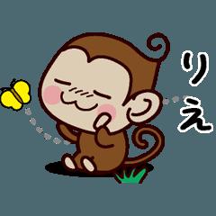 おさるすたんぷ【りえ】