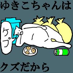 動く!【ゆきこちゃん】専用の名前スタンプ