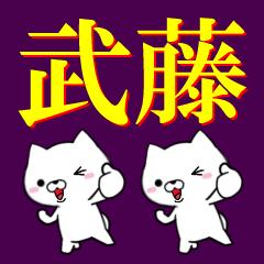 超★武藤(むとう・たけとう・たけふじ)