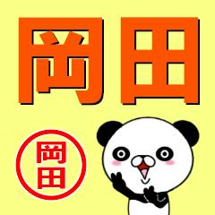 超★岡田(おかだ・おかた)なうざ顔パンダ