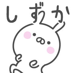☆★しずか★☆ベーシックパック