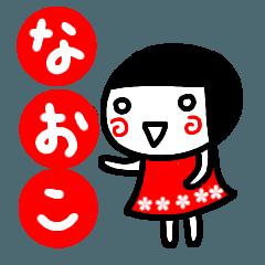 名前スタンプ【なおこ】白目な女の子