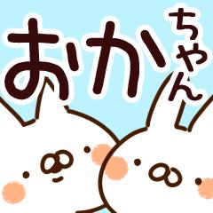【おかちゃん】専用