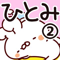 【ひとみ】専用2