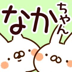 【なかちゃん】専用