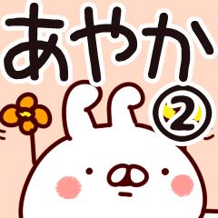 【あやか】専用2