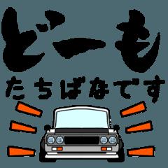 車好きの【たちばな】さん専用スタンプ