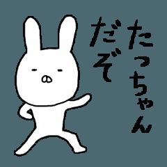 たっちゃん専用スタンプ(うさぎ)