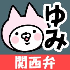 【ゆみ】の関西弁の名前スタンプ