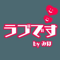 【みほ専用】使える!きゅーとデカ文字!
