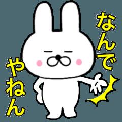 主婦が作ったデカ文字 関西弁ゆるウサギ1