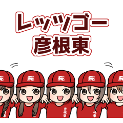彦根東野球部