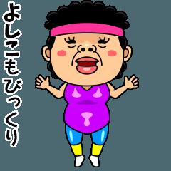 ダンシング★よしこ★ 名前スタンプ