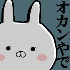 毒舌・毒吐きうさぎ 6 (オカン)