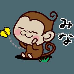 おさるすたんぷ【みな】