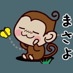 おさるすたんぷ【まさよ】