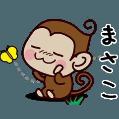 おさるすたんぷ【まさこ】