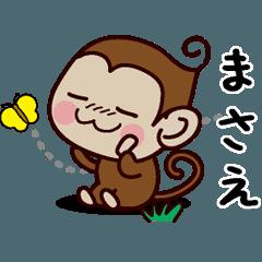おさるすたんぷ【まさえ】