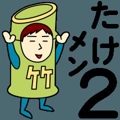 タケさんのための竹スタンプ メンズ2