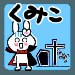 くみこさんが使うスタンプ(秋・冬・正月)